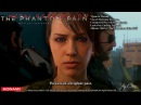 Metal Gear Solid V - The Phantom Pain ''Quiet's Theme'' Lyrics [60FPS/HD]