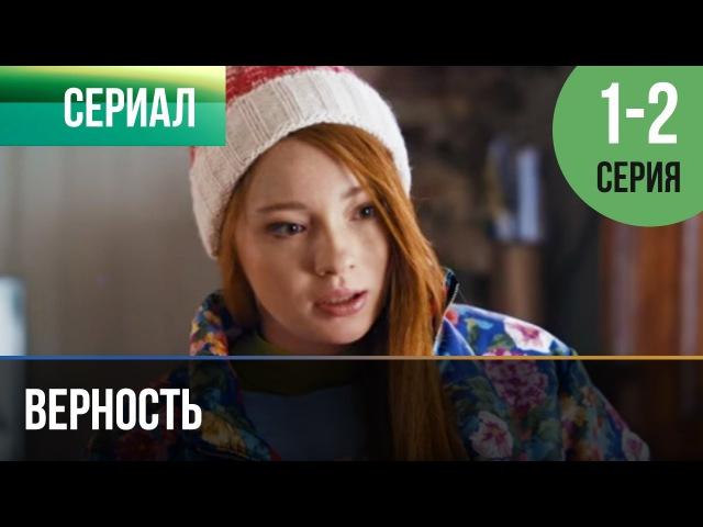 ▶️ Верность 1 и 2 серия Мелодрама Фильмы и сериалы Русские мелодрамы