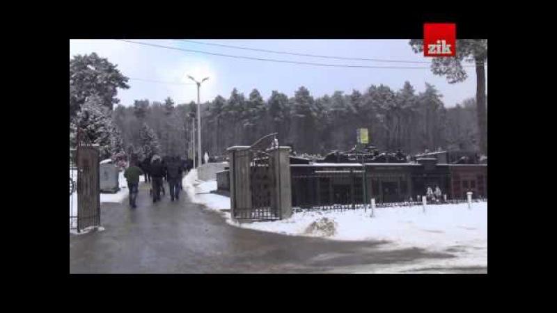 Кузьму Скрябіна поховали на Брюховицькому цвинтарі 05.02.15