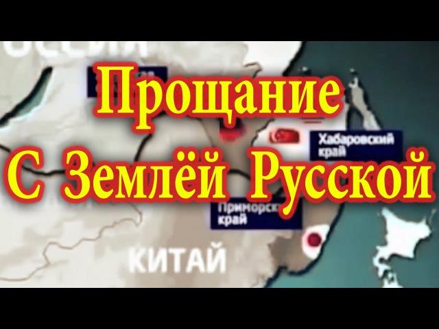 Путин и Китай Прощай Сибирь обзор с 2005 по 2017