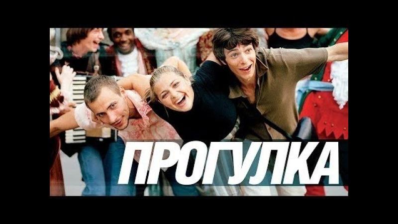 ПРОГУЛКА (2003) / Фильм / Мелодрама