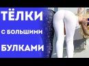 Сексуальные Девушки С Большими Жопами В Штанах Для Йоги (Пранки И Приколы На Русском 2016)
