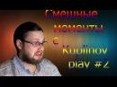 Смешные моменты с Kuplinov play 2