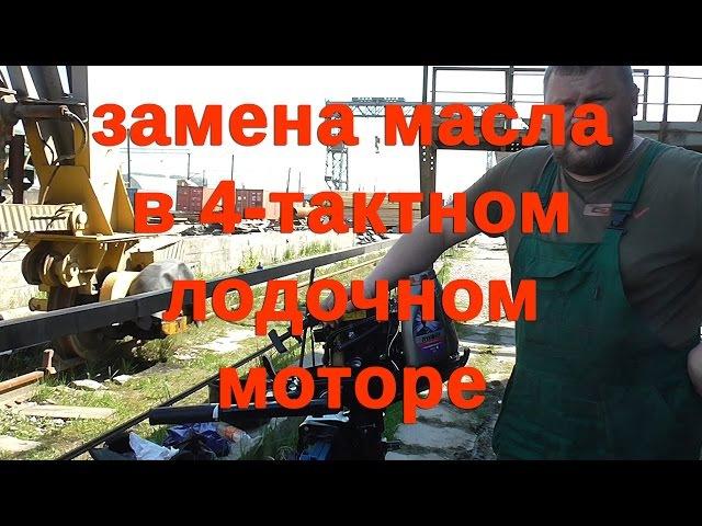 Замена масла в 4-тактном лодочном моторе. Лукойл...