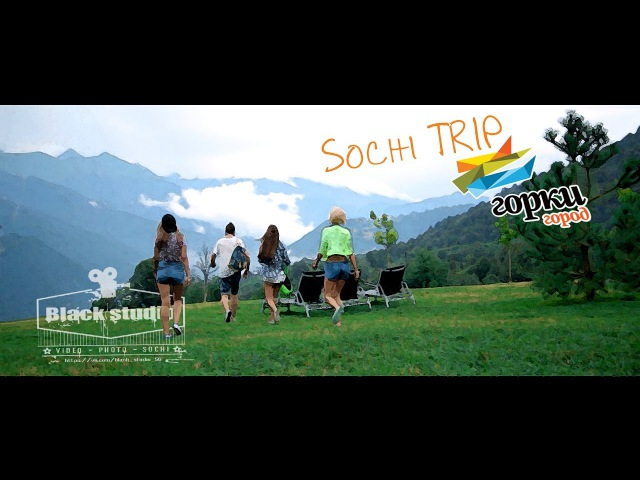 Sochi TRIP | ГОРКИ ГОРОД 2016