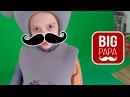 КУКУТИКИ 😀Блуперсы - Забыли снять МЫШЬ, Нестор учит текст МАЙ в студии Big Papa Studio