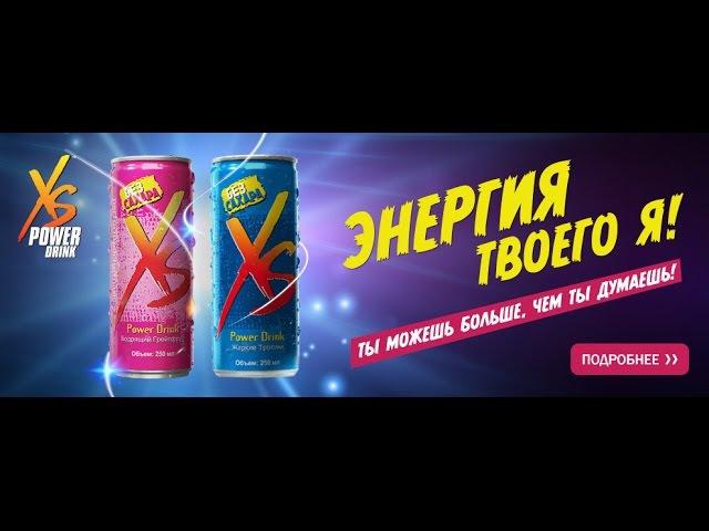 Вред или польза от энергетиков Напиток XS от Amway А что выбираете ВЫ