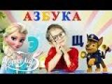 Букварь/Русский Алфавит/Азбука для малышей/Обучение/Учимся читать/Детский кана...