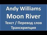 Andy Williams - Moon River (текст, перевод и транскрипция слов)