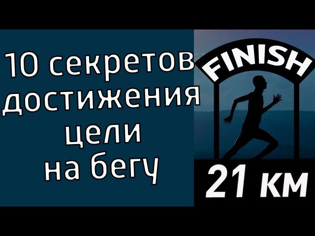 10 секретов достижения цели на бегу, 100 тысяч подписчиков, 21 км бегом по Гатчине за 1.5 часа