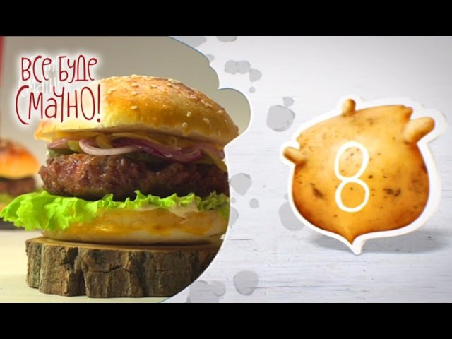 8 место: Картофельные бургеры — Все буде смачно. Сезон 4. Выпуск 15 от 15.10.16