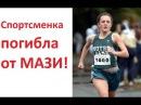 Мази в спорте и быту, ОБЗОР основных МАЗЕЙ И КРЕМОВ