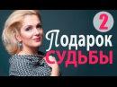 Подарок судьбы 2 серия - Захватывающая, правдивая мелодрама! русские мелодрамы