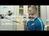 Первый день медосмотра на «Зенит-ТВ»: репортаж из ММЦ «СОГАЗ»