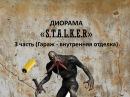 Диорама сталкер 3 часть Гараж внутренняя отделка Diorama Stalker part 3