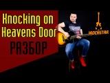 Knocking On Heavens Door. Как играть на гитаре Bob DylanGuns N' RosesУрок Разбор Аккорды Табы