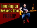 Knocking On Heavens Door. Как играть на гитаре Bob Dylan/Guns N' Roses|Урок Разбор Аккорды Табы