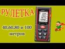 СУПЕР! ЛАЗЕРНАЯ РУЛЕТКА SNDWAY SW-T60