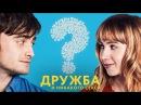 Дружба и никакого секса? (2013) Трейлер (дублированный)