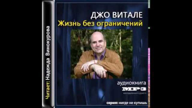 ХООПОНОПОНО. Джо Витале - Жизнь без ограничений. Аудиокнига