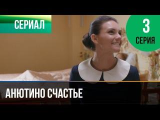 Анютино счастье 3 серия - Мелодрама   Фильмы и сериалы - Русские мелодрамы