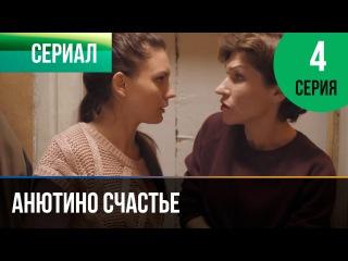 Анютино счастье 4 серия - Мелодрама   Фильмы и сериалы - Русские мелодрамы