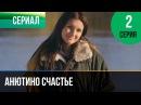 ▶️ Анютино счастье 2 серия - Мелодрама   Фильмы и сериалы - Русские мелодрамы
