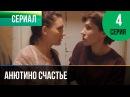 ▶️ Анютино счастье 4 серия - Мелодрама   Фильмы и сериалы - Русские мелодрамы