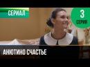 ▶️ Анютино счастье 3 серия - Мелодрама   Фильмы и сериалы - Русские мелодрамы
