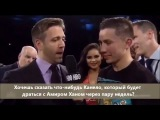 Видео интервью Головкина после боя с  Уэйдом | Golovkin after a fight with Wade | interview