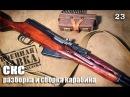 Как разобрать карабин СКС How to disassemble SKS carbine
