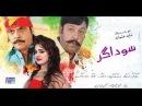 Saudagar Pashto HD Film (Teaser)