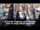 Откровения одинцовского депутата: а потом Сурков этот прудик как-то под себя под...