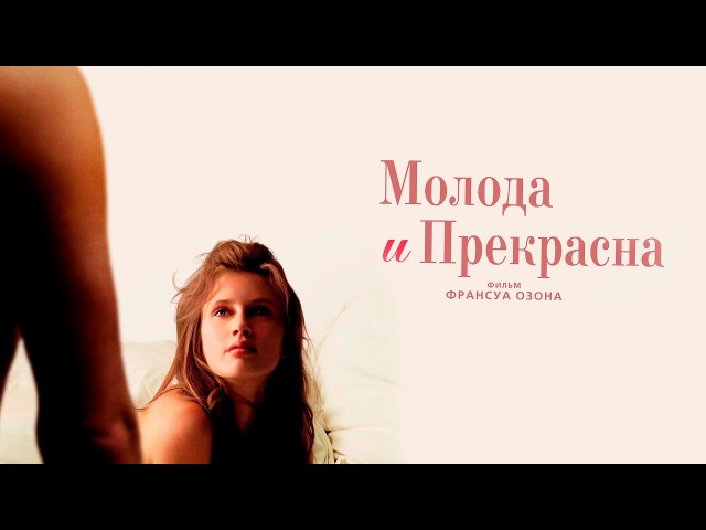Молода и прекрасна Young and Beautiful (2013) Драма