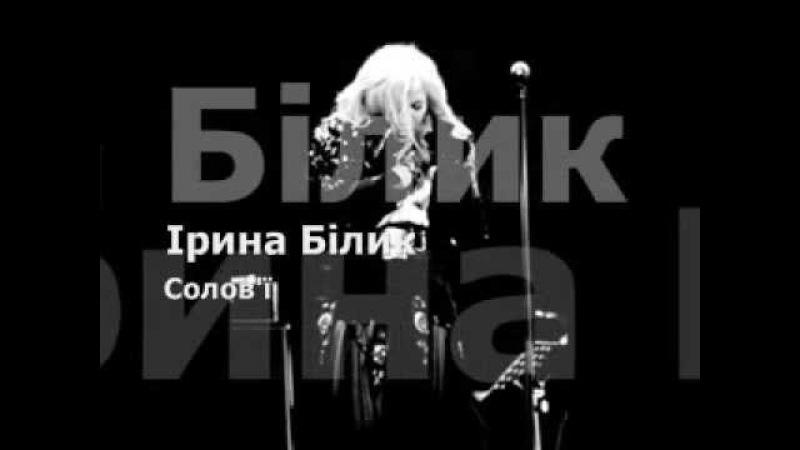 Ірина Білик - Солов'ї (аудіо)