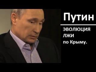 Путин. Эволюция лжи по оккупации Крыма (самая полная версия).