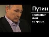Путин. Эволюция лжи по оккупации Крыма самая полная версия.