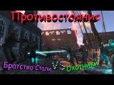 Fallout 4 Противостояние Братство VS Институт
