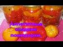 Аппетитные сладкие помидорки! Заготовки на зиму из помидор.