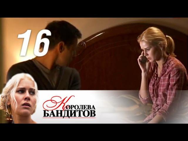 Королева бандитов. Сезон 1. Серия 16 (2013)