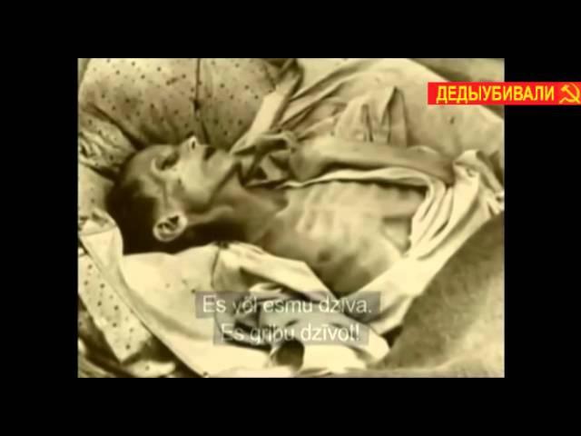 ГОЛОДОМОР Уничтожение украинцев 1932 1933 гг ДЕДЫУБИВАЛИ