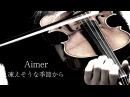 Aimer / 凍えそうな季節から Violin Cover 『奪い愛、冬』オープニングテーマ