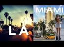 Лос Анджелес или Майами Что Круче