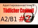 Tödlicher Cocktail (A2/B1). Глава 2 - немецкая адаптированная аудиокнига
