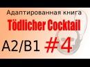 Tödlicher Cocktail (A2/B1). Глава 4 - немецкая адаптированная аудиокнига