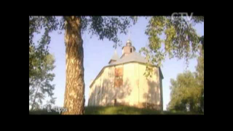 (СТВ) Новыя падарожжы дылетанта - Чарэя ['11'06'14]