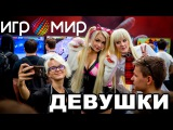 Девушки на Игромире 2016 (Русский косплей) [ComicCon]
