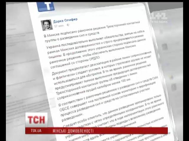 Тристороння група у Мінську досягла нових домовленостей щодо конфлікту на Донбасі