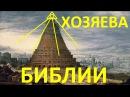 Новое толкование библейской притчи Вавилонская Башня Правдозор