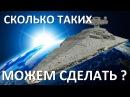Сколько крейсеров из Звёздных Войн произведут на Земле. Правдозор